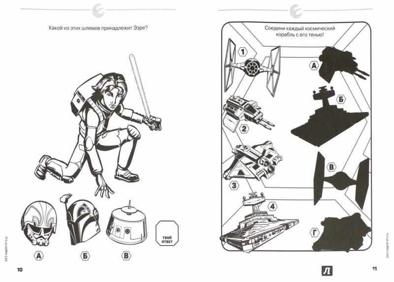 Иллюстрация 1 из 4 для Звездные войны: Повстанцы. Раскраска-отгадалка (№1516) | Лабиринт - книги. Источник: Лабиринт