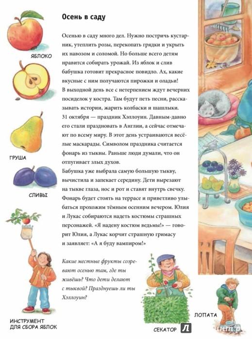 Иллюстрация 1 из 21 для Осень. Находилки-развивалки. ФГОС - Бьянка Минте-Кениг | Лабиринт - книги. Источник: Лабиринт