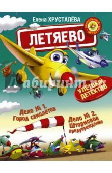 Летяево - улётный детектив!