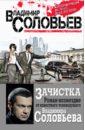 Соловьев Владимир Рудольфович Зачистка. Роман-возмездие