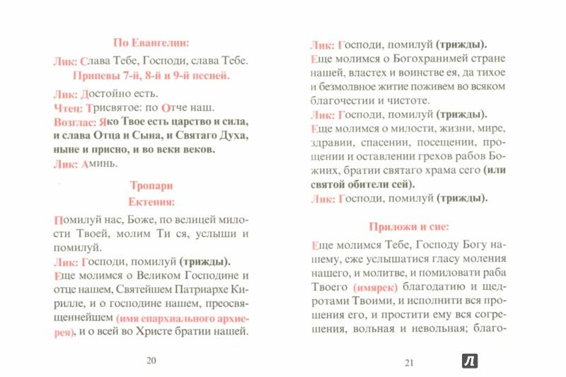 Иллюстрация 1 из 10 для Молебен. Панихида | Лабиринт - книги. Источник: Лабиринт