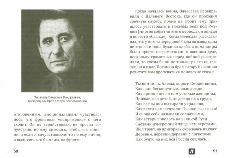 Иллюстрация 1 из 2 для Мальчишка-москвич в годы войны. Уроки жизни - Федор Кондратьев   Лабиринт - книги. Источник: Лабиринт