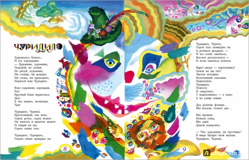 Иллюстрация 1 из 25 для Чуридило - Генрих Сапгир | Лабиринт - книги. Источник: Лабиринт