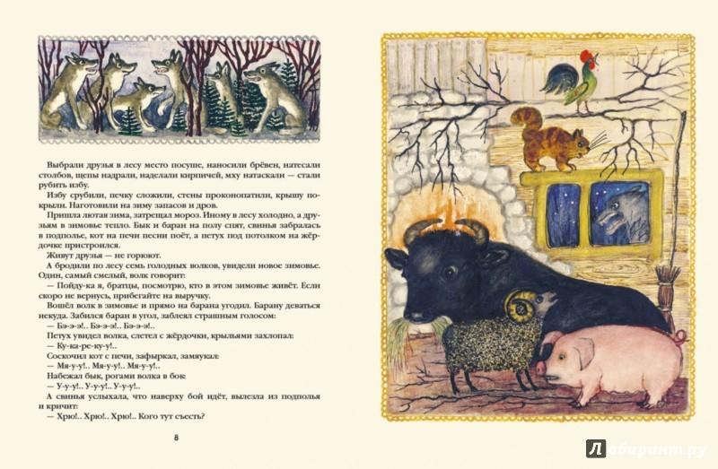 Иллюстрация 1 из 34 для Дружба зверей | Лабиринт - книги. Источник: Лабиринт