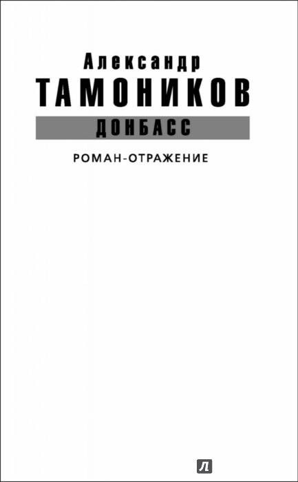 Иллюстрация 1 из 25 для Небратья - Александр Тамоников | Лабиринт - книги. Источник: Лабиринт