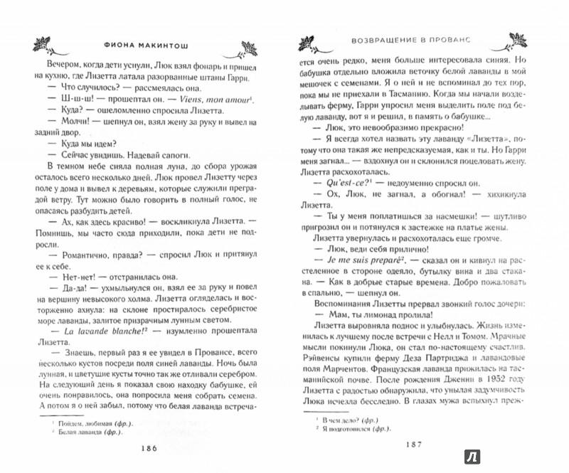 Иллюстрация 1 из 30 для Возвращение в Прованс - Фиона Макинтош | Лабиринт - книги. Источник: Лабиринт