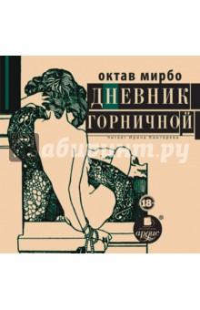 Дневник горничной (CDmp3) ирина горюнова армянский дневник цавд танем