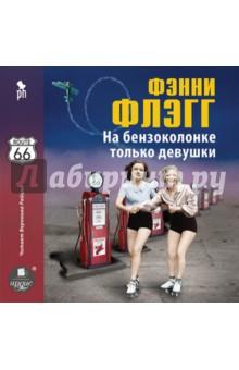 На бензоколонке только девушки (CDmp3)