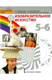 Изобразительное искусство. 5-6 классы. Учебник. ФГОС (+CD) география землеведение 5 6 классы учебник вертикаль фгос