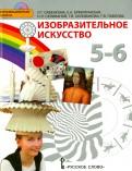 Изобразительное искусство. 5-6 классы. Учебник. ФГОС (+CD)