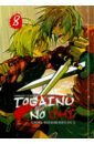 Тяямати Сугуро Togainu no Chi. Кровь виновного пса. Том 8