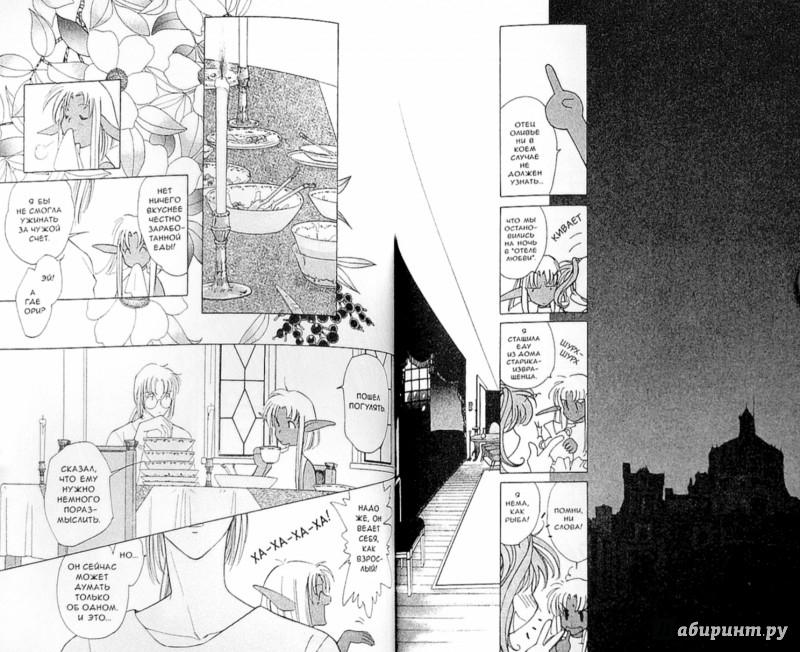 Иллюстрация 1 из 5 для Гештальт. Том 4 - Юн Кога | Лабиринт - книги. Источник: Лабиринт
