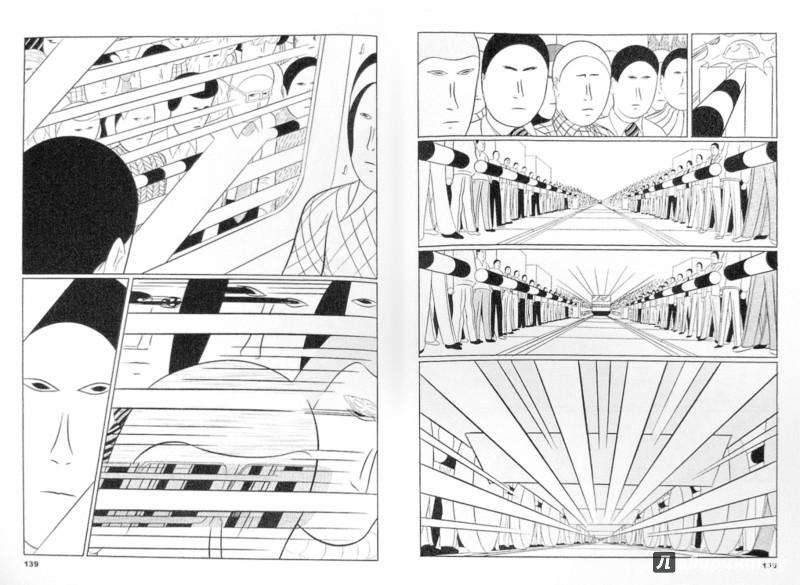 Иллюстрация 1 из 5 для Путешествие - Юити Екояма | Лабиринт - книги. Источник: Лабиринт