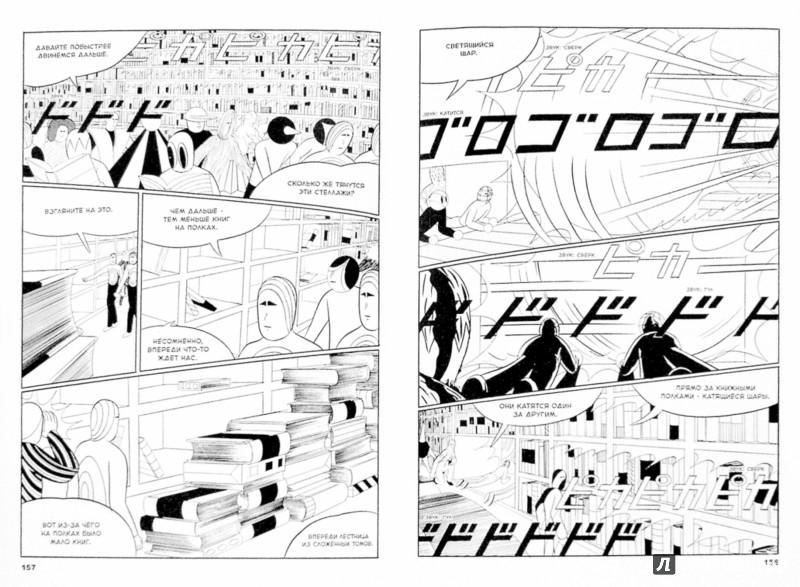 Иллюстрация 1 из 2 для Сад - Юити Екояма | Лабиринт - книги. Источник: Лабиринт