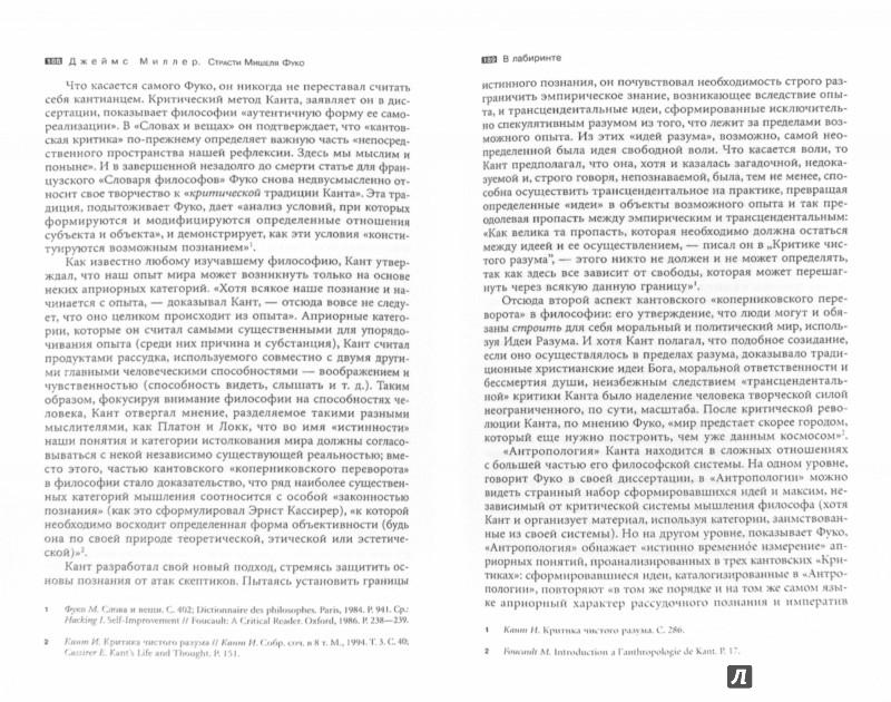 Иллюстрация 1 из 6 для Страсти Мишеля Фуко - Джеймс Миллер | Лабиринт - книги. Источник: Лабиринт