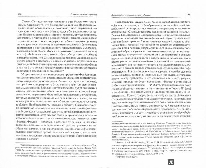 Иллюстрация 1 из 11 для Марксизм и интерпретация культуры - Фредрик Джеймисон | Лабиринт - книги. Источник: Лабиринт