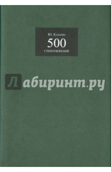 Казарин Юрий Викторович » 500 стихотворений