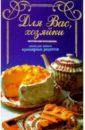 Для Вас, хозяйки. Книга для записи кулинарных рецептов (синяя)