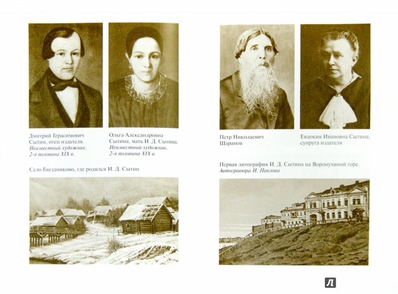 Иллюстрация 1 из 21 для Иван Сытин - Владимир Десятерик | Лабиринт - книги. Источник: Лабиринт