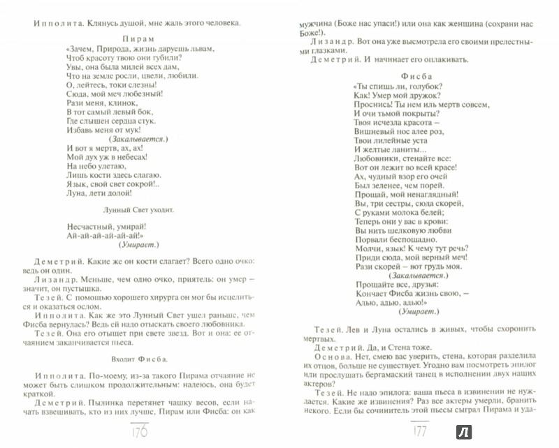 Иллюстрация 1 из 21 для Комедии: Укрощение строптивой. Сон в летнюю ночь. Венецианский купец. Много шума из ничего.Двен.ночь - Уильям Шекспир | Лабиринт - книги. Источник: Лабиринт