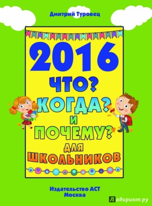 Иллюстрация 1 из 36 для 2016. Что? Когда? И почему? Для школьников - Дмитрий Туровец | Лабиринт - книги. Источник: Лабиринт