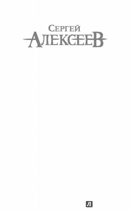 Иллюстрация 1 из 32 для Аз Бога Ведаю - Сергей Алексеев | Лабиринт - книги. Источник: Лабиринт
