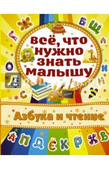 Азбука и чтение издательство аст азбука электроники