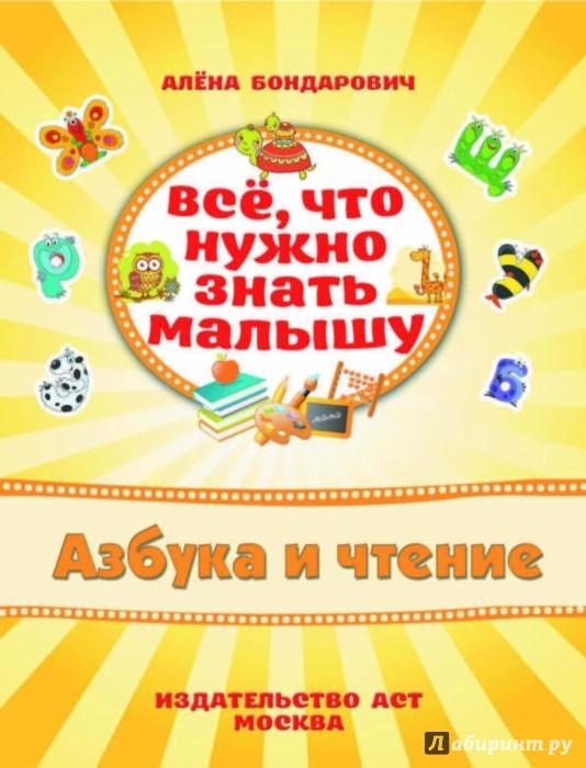 Иллюстрация 1 из 10 для Азбука и чтение - Алена Бондарович | Лабиринт - книги. Источник: Лабиринт