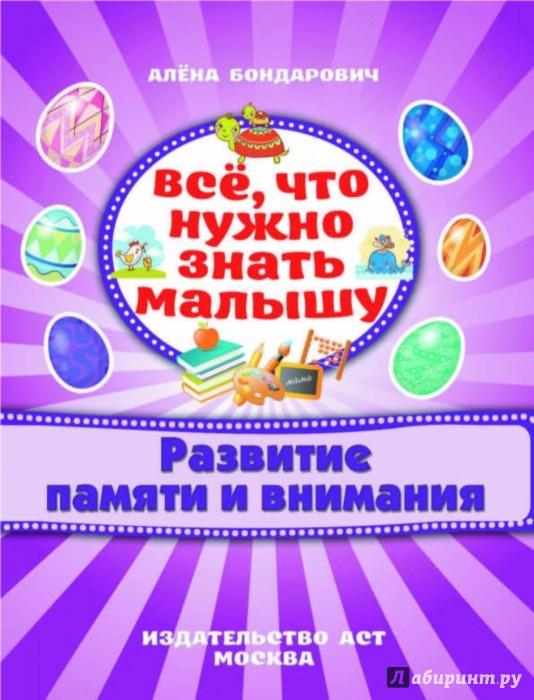 Иллюстрация 1 из 21 для Развитие памяти и внимания - Алена Бондарович   Лабиринт - книги. Источник: Лабиринт