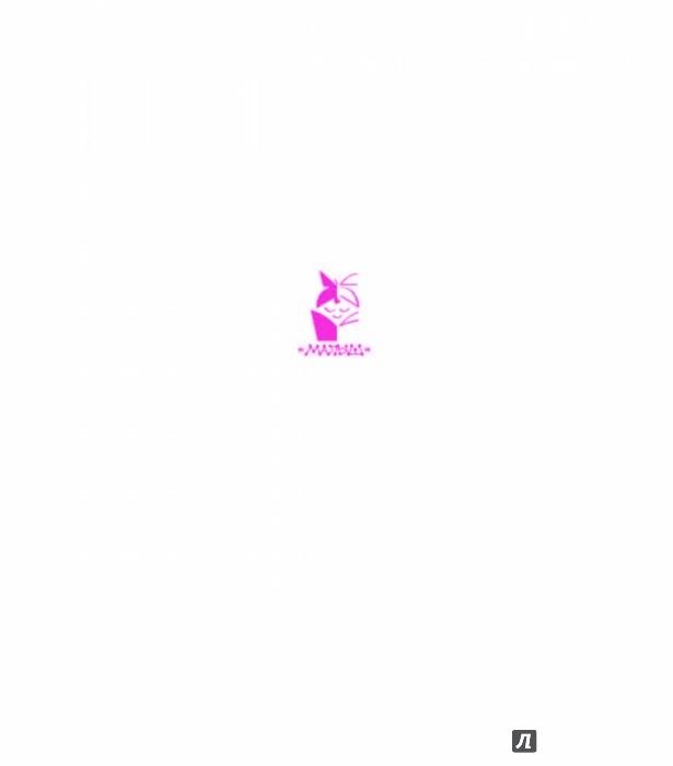 Иллюстрация 1 из 40 для Стихи для первоклассника - Михалков, Барто, Маршак | Лабиринт - книги. Источник: Лабиринт