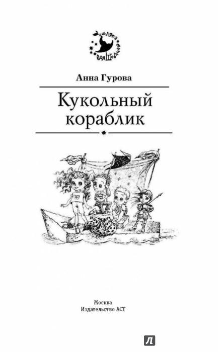 Иллюстрация 1 из 14 для Кукольный кораблик - Анна Гурова | Лабиринт - книги. Источник: Лабиринт