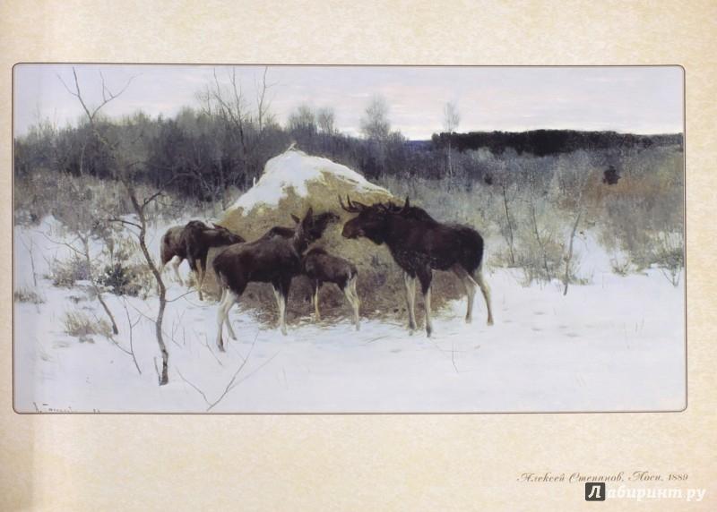 Иллюстрация 1 из 4 для Алексей Степанов | Лабиринт - книги. Источник: Лабиринт
