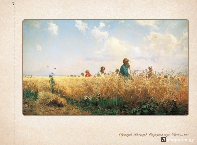 Иллюстрация 1 из 4 для Григорий Мясоедов | Лабиринт - книги. Источник: Лабиринт