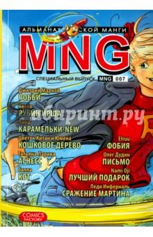 MNG. Альманах русской манги. Выпуск 7