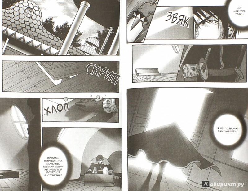 Иллюстрация 1 из 12 для Время героев. Ветер Солтии. Том 1 - Вон Юн | Лабиринт - книги. Источник: Лабиринт
