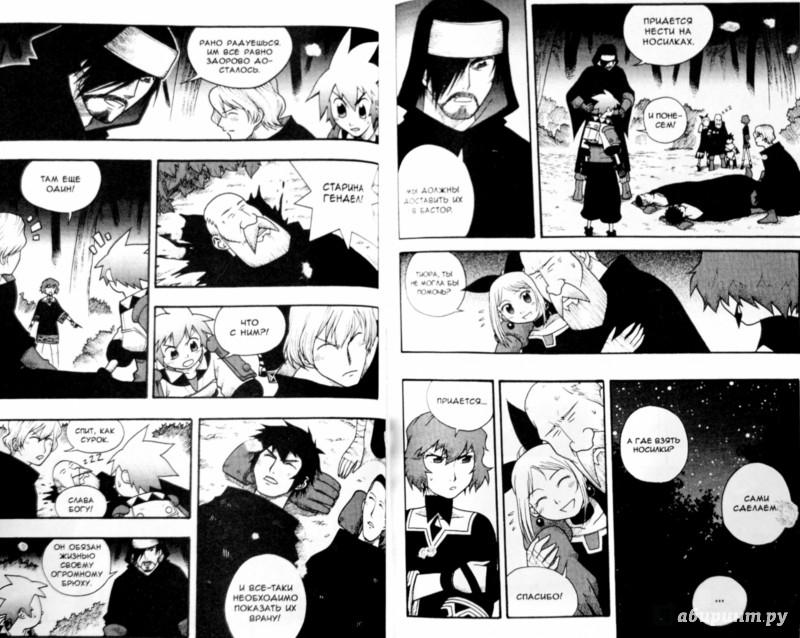 Иллюстрация 1 из 6 для Время героев. Ветер Солтии. Том 4 - Вон Юн | Лабиринт - книги. Источник: Лабиринт