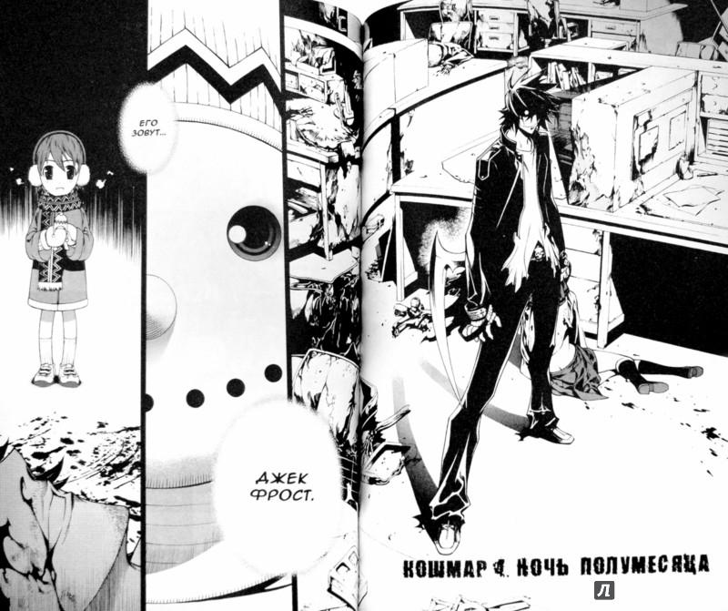 Иллюстрация 1 из 6 для Джек Фрост. Том 1 - Джин Ко | Лабиринт - книги. Источник: Лабиринт