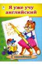 Я уже учу английский, Белина Людмила Игоревна