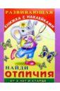 Найди отличия: Развивающая книжка с наклейками. Для детей от 2-х лет азбука с наклейками для детей от 3 х лет