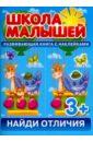 Разин С. Найди отличия. Развивающая книга с наклейками для детей от 3 лет разин с овощи и фрукты развивающая книга с наклейками для детей от 2 лет