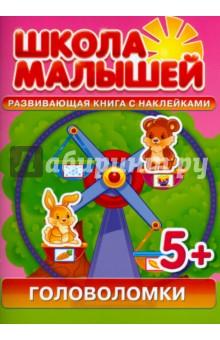 Головоломки. Развивающая книга с наклейками для детей от 5 лет