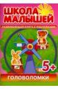 Разин С. Головоломки. Развивающая книга с наклейками для детей от 5 лет разин с овощи и фрукты развивающая книга с наклейками для детей от 2 лет