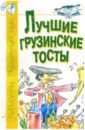 Баюн Сергей Лучшие грузинские тосты