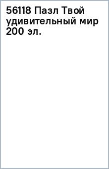 56118 Паззл Твой удивительный мир 200 эл.