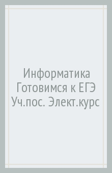 Информатика Готовимся к ЕГЭ [Уч.пос.] Элект.курс