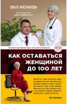 Как оставаться Женщиной до 100 лет эксмо энергия сыроедения живое питание для здоровой и активной жизни