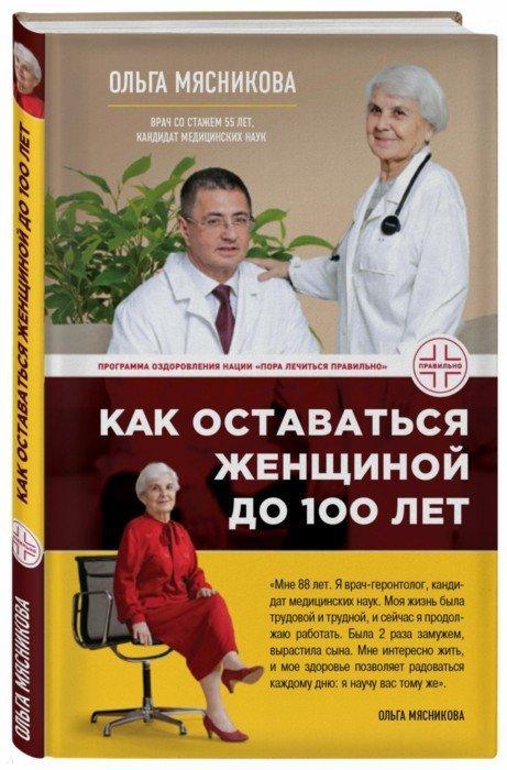 Иллюстрация 1 из 25 для Как оставаться Женщиной до 100 лет - Ольга Мясникова | Лабиринт - книги. Источник: Лабиринт