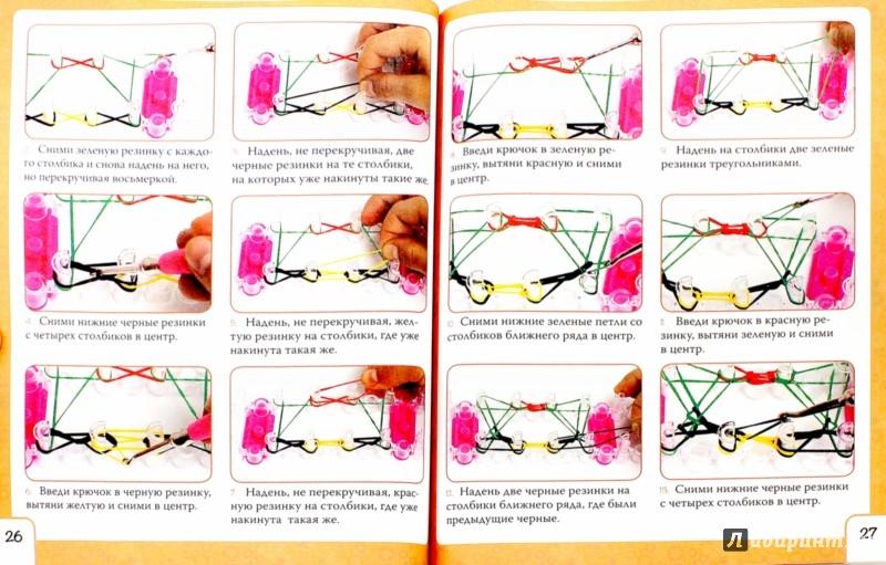 Иллюстрация 1 из 12 для Классные модели из резиночек для мальчишек и девчонок - Ксения Скуратович   Лабиринт - книги. Источник: Лабиринт