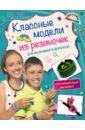 Скуратович Ксения Романовна Классные модели из резиночек для мальчишек и девчонок