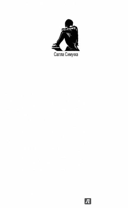 Иллюстрация 1 из 30 для Белый, как снег - Салла Симукка | Лабиринт - книги. Источник: Лабиринт